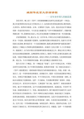 姚国华北京大学演讲稿.doc