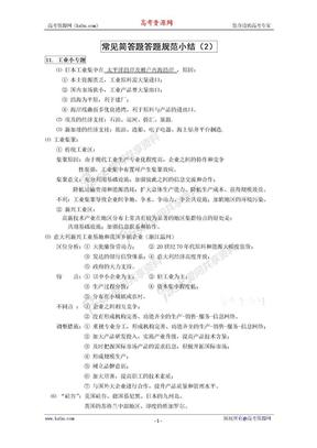 地理:常见简答题答题规范小结(2).doc