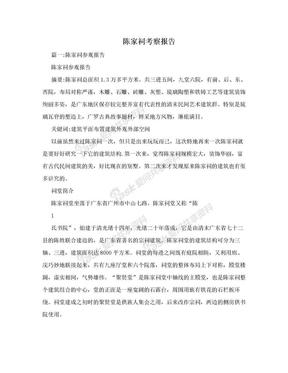 陈家祠考察报告.doc