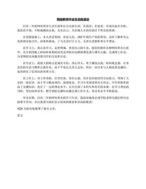 网络教育毕业生自我鉴定.docx