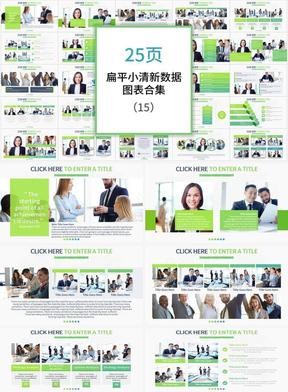 扁平绿色小清新数据图表合集ppt.pptx