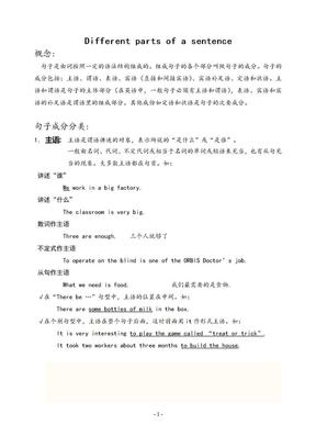 英语句子成分划分.doc