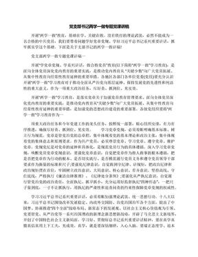 党支部书记两学一做专题党课讲稿.docx