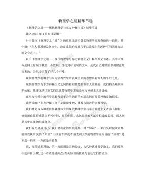 物理学之道精华节选.doc