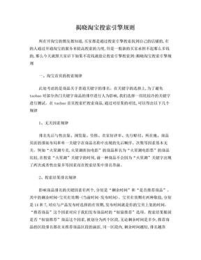 揭晓淘宝搜索引擎规则.doc