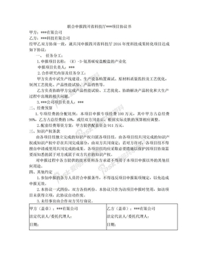 联合申报四川省科技厅2016年度成果转化项目协议书.doc