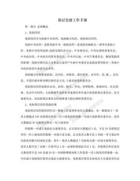 基层党建工作手册.doc