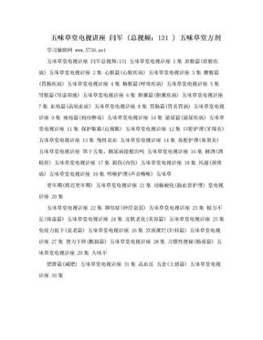 五味草堂电视讲座 闫军 (总视频:131 ) 五味草堂方剂.doc