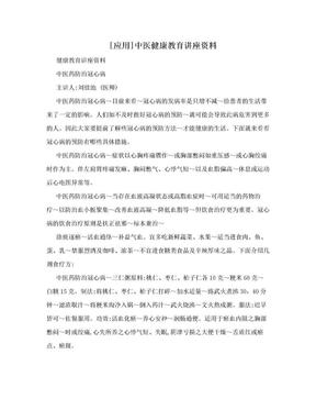 [应用]中医健康教育讲座资料.doc