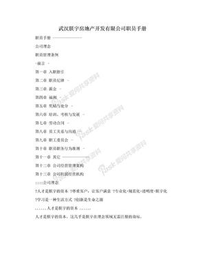 武汉朕宇房地产开发有限公司职员手册.doc