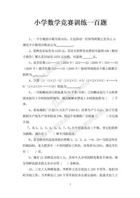 小学数学竞赛一百题.doc