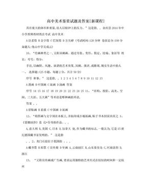 高中美术鉴赏试题及答案[新课程].doc