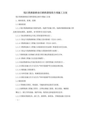 钱江铁路新桥南引桥跨萧钱线专项施工方案.doc