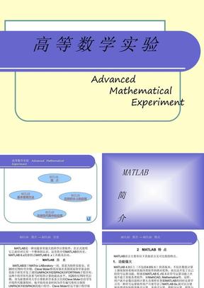 基于matlab的高等数学实验.ppt