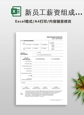 新员工薪资组成表(中英文)