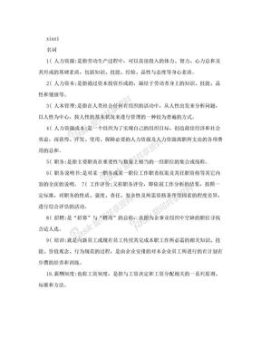 电大人力资源管理小抄.doc