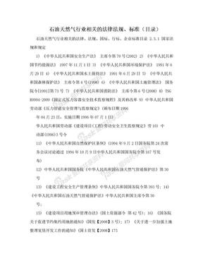 石油天然气行业相关的法律法规、标准(目录).doc
