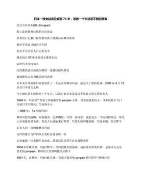 日本一妓女站街拉客到74岁,等着一个永远等不到的嫖客.docx
