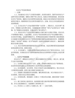 安全生产奖惩制度.doc