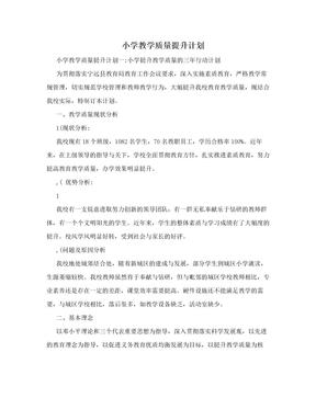 小学教学质量提升计划.doc