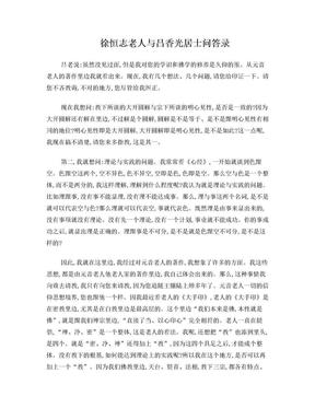 徐恒志老人与吕香光居士问答录.doc