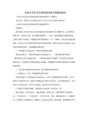 农村小学语文有效性阅读教学策略的研究.doc