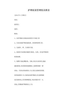 护理质控小组职责.doc
