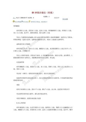 51种酱汁做法.doc