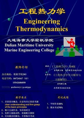 工程热力学第四版第一章.ppt