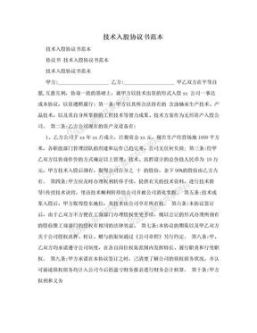 技术入股协议书范本.doc