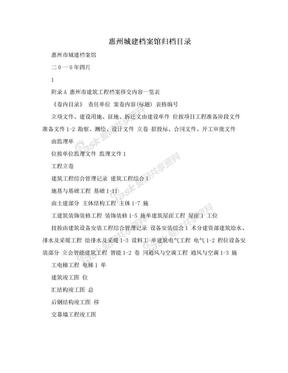 惠州城建档案馆归档目录.doc