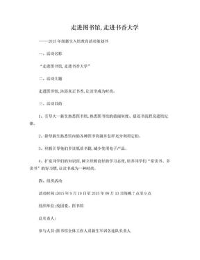 """""""走进图书馆""""活动策划方案.doc"""