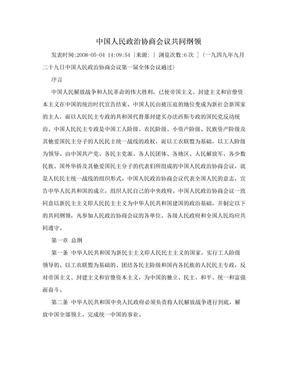 中国人民政治协商会议共同纲领.doc