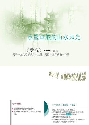 汪曾祺的小说.ppt