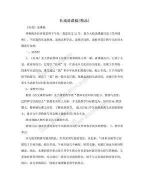 社戏说课稿[精品].doc