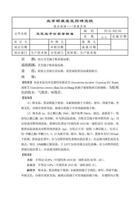 灵芝孢子粉质量标准.doc