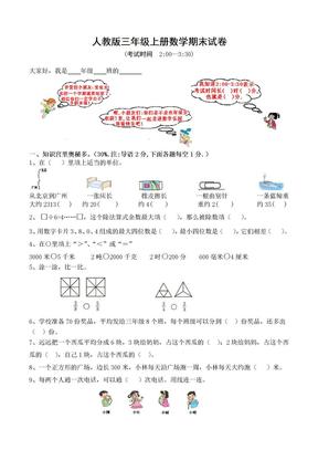 人教版小学三年级数学上册期末试卷12