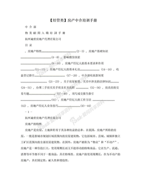 【经管类】房产中介培训手册.doc