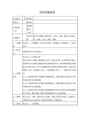 铝合金、塑钢门窗工程合同范本(20150323版)碧桂园集团合同底及交底记录.doc