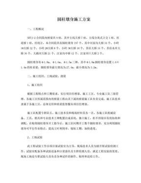 圆柱墩身施工方案(圆柱).doc