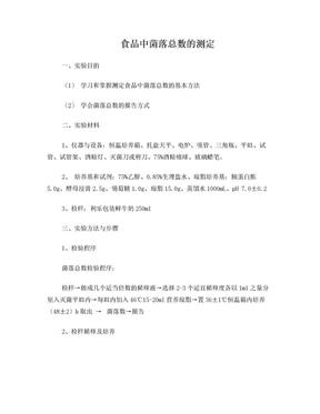 食品中菌落总数的测定方法.doc
