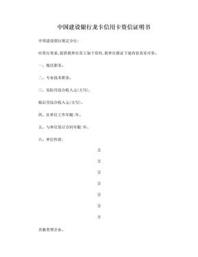 中国建设银行龙卡信用卡资信证明书.doc