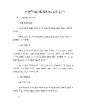 ×××单位岗位设置管理工作实施方案.doc