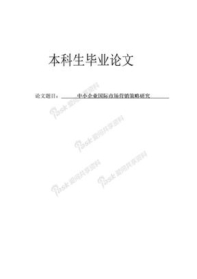 中小企业国际市场营销策略研究本科生毕业论文.doc