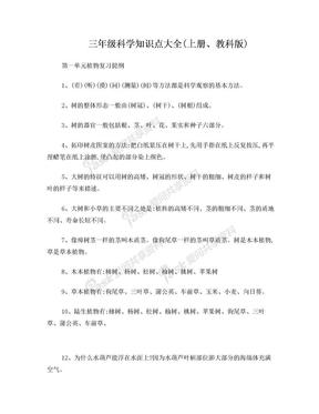 三年级科学知识点大全(上册、教科版).doc