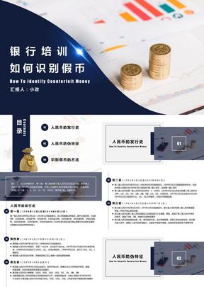 银行新入职员工培训识别认识假币.pptx