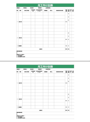 月工作计划表.xls