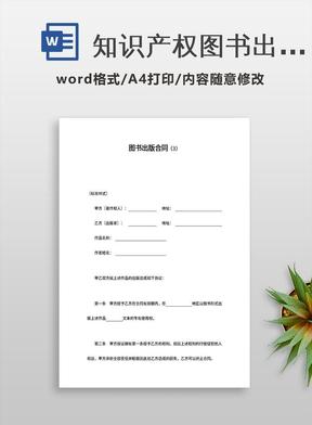 知识产权图书出版合同.doc