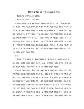 《傅雷家书》读书笔记600字精选.doc