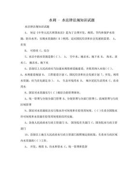 水利 - 水法律法规知识试题.doc